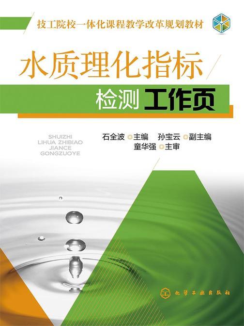 水质理化指标检测工作页