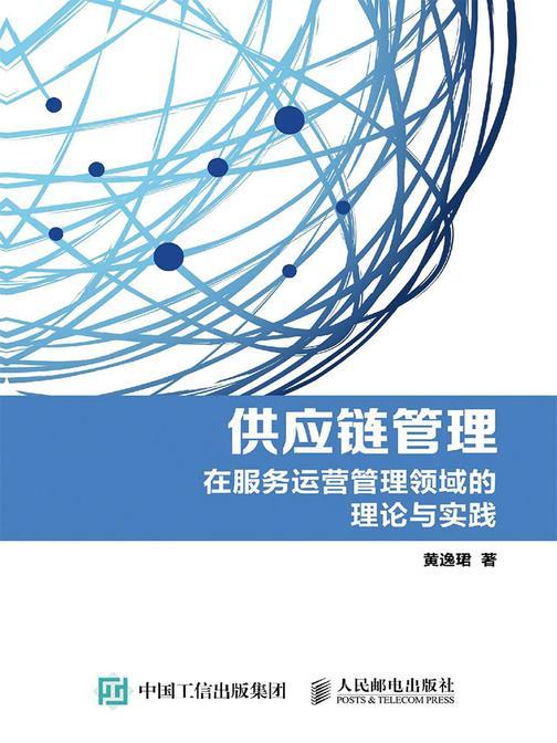 供应链管理——在服务运营管理领域的理论与实践