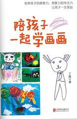 陪孩子一起学画画