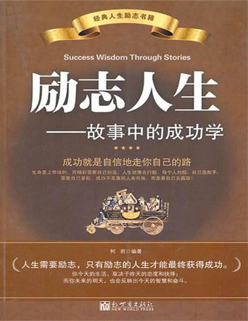 励志人生:故事中的成功学
