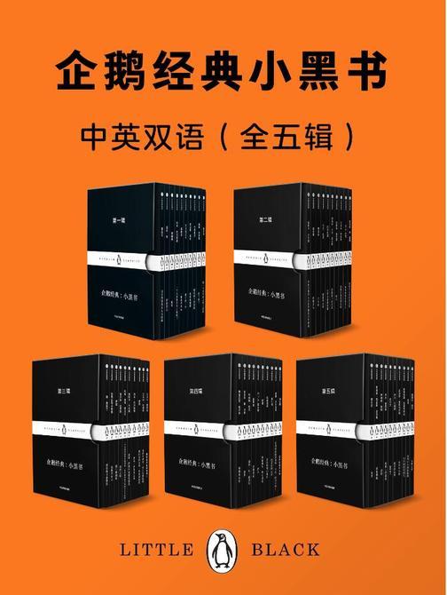 企鹅经典:小黑书(中英双语·全五辑)