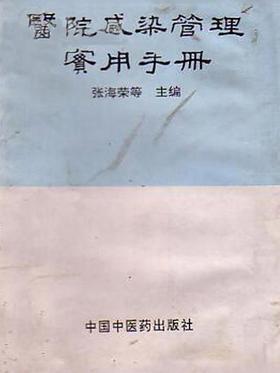 医院感染管理实用手册