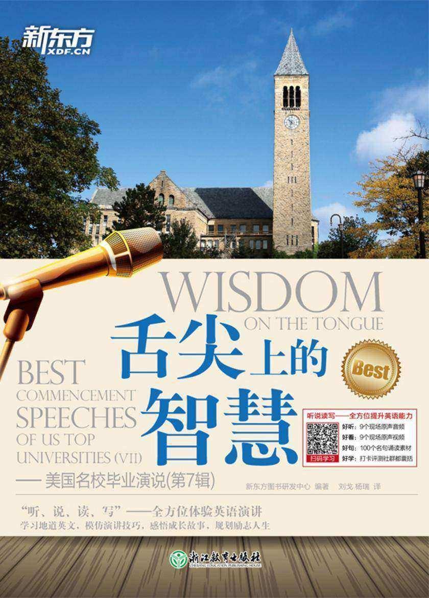舌尖上的智慧:美国名校毕业演说(第7辑)