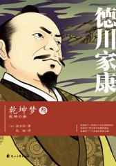 德川家康(3)(试读本)