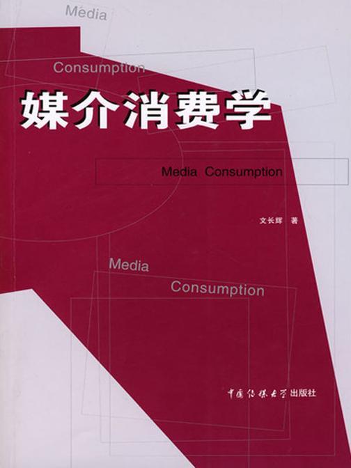 媒介消费学