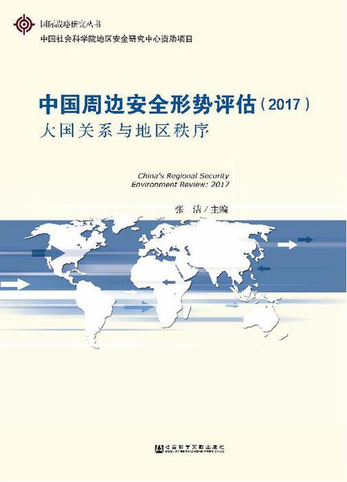 中国周边安全形势评估(2017):大国关系与地区秩序