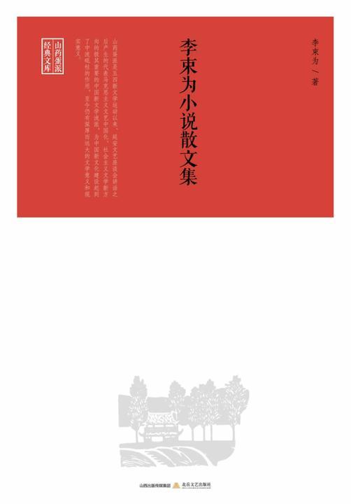 李束为小说散文集