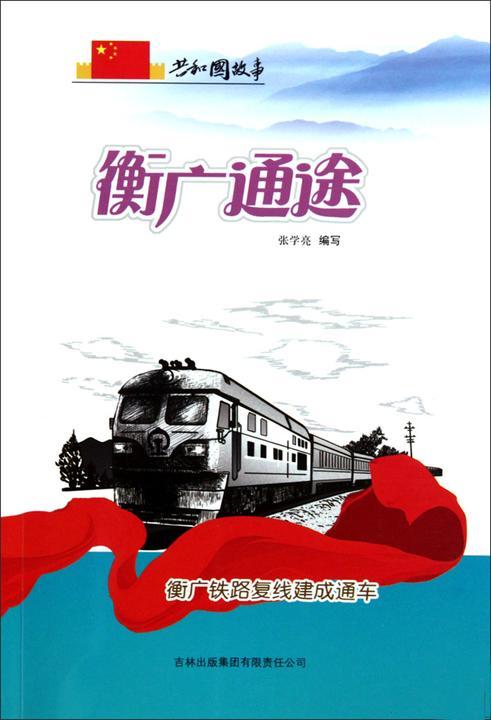 衡广通途:衡广铁路复线建成通车