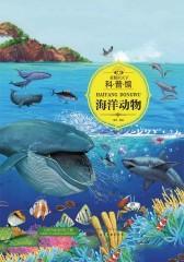 童眼识天下科普馆.海洋动物