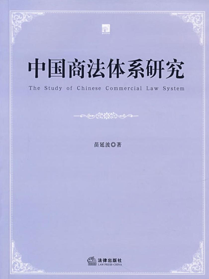 中国商法研究体系