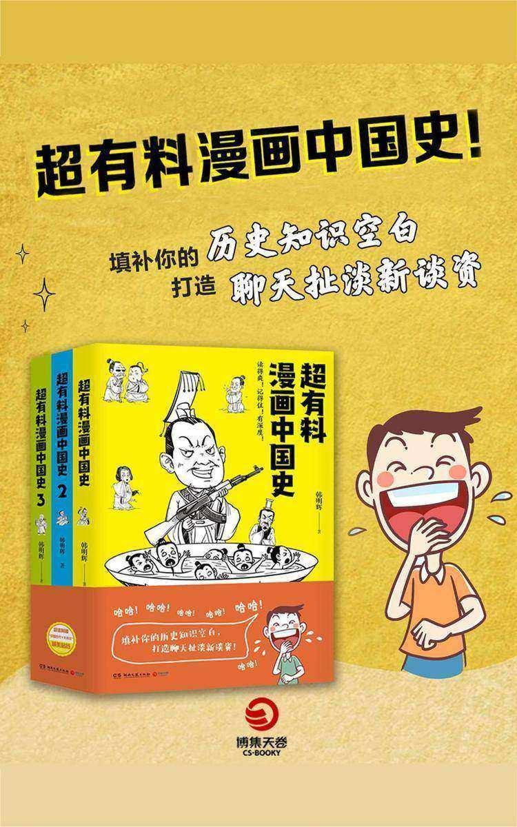 超有料漫画中国史(套装共3册)
