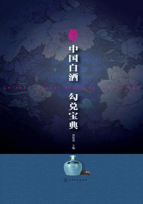 中国白酒勾兑宝典