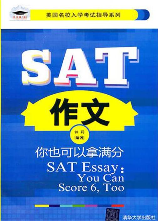 SAT作文:你也可以拿满分