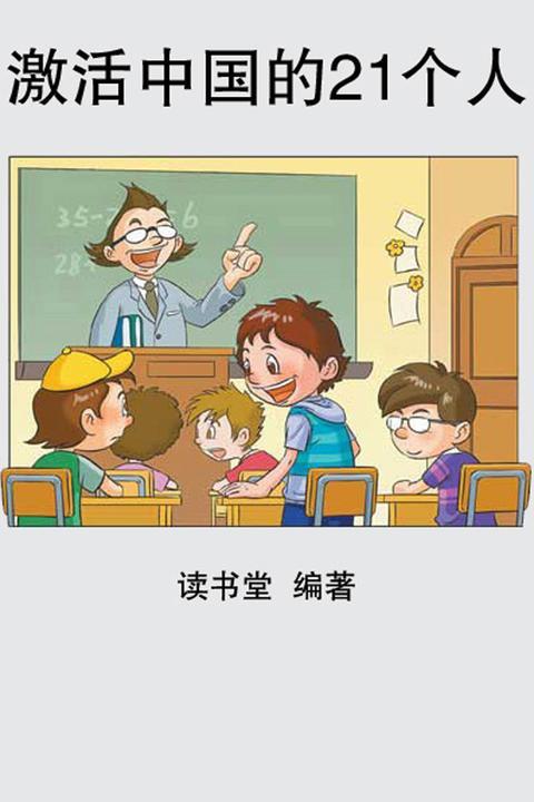 激活中国的21个人