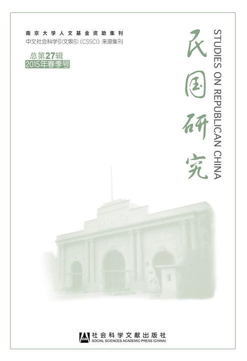 民国研究(2015年春季号/总第27辑)