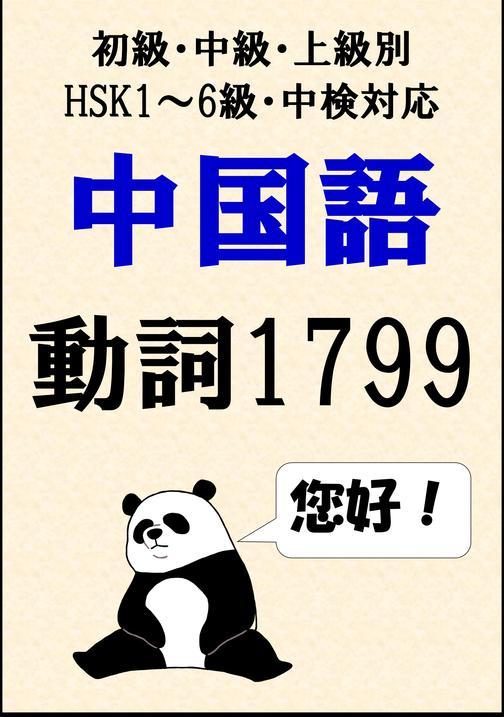 [単語リストDL付]中国語単語:動詞1799語初級、中級、上級別(HSK1~6級?中検対応)