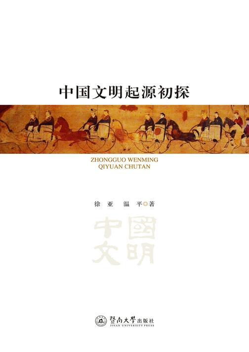 中国文明起源初探