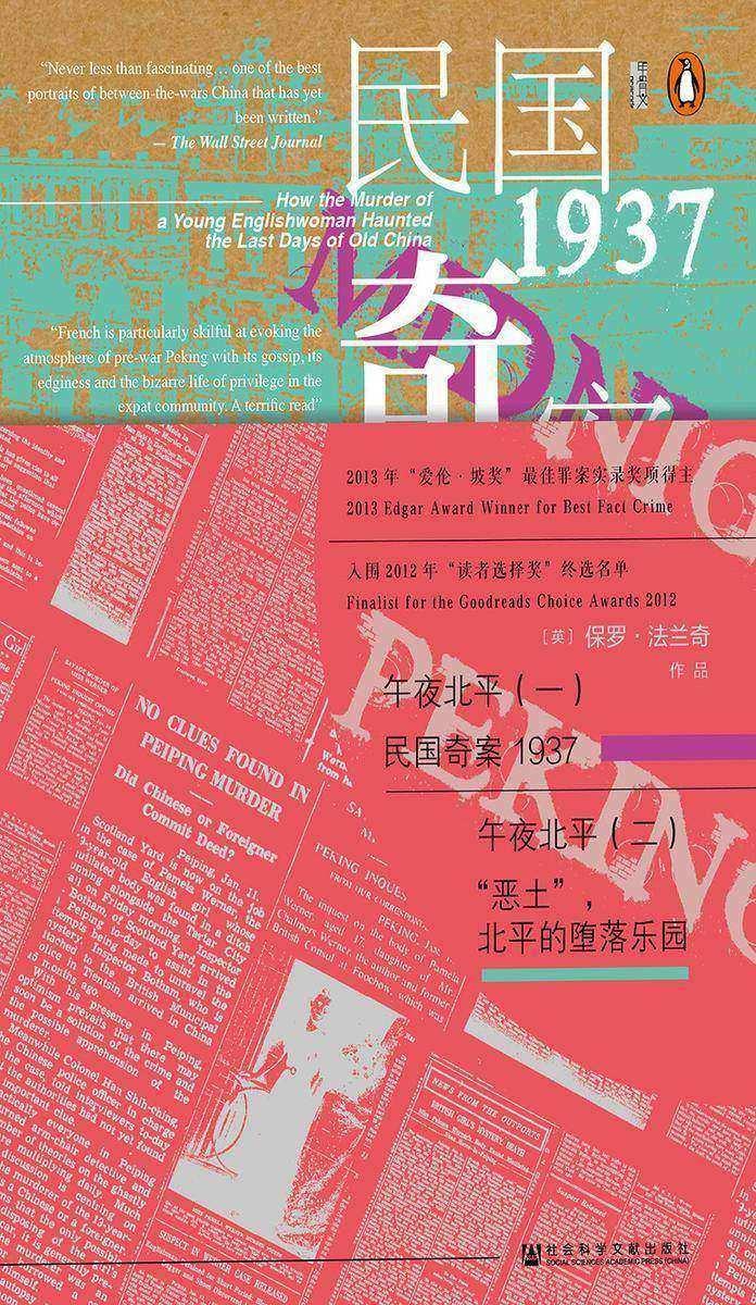 甲骨文丛书·午夜北平(全2册)