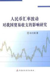 人民币汇率波动对我国贸易收支的影响研究
