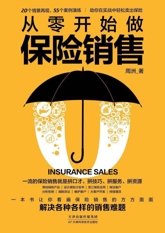 从零开始做保险销售:解决各种各样的销售难题