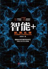 智能+:AR/VR/AI/IW正在颠覆每个行业的新商业浪潮
