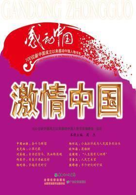 100位新中国成立以来感动中国人物书系:激情中国(仅适用PC阅读)