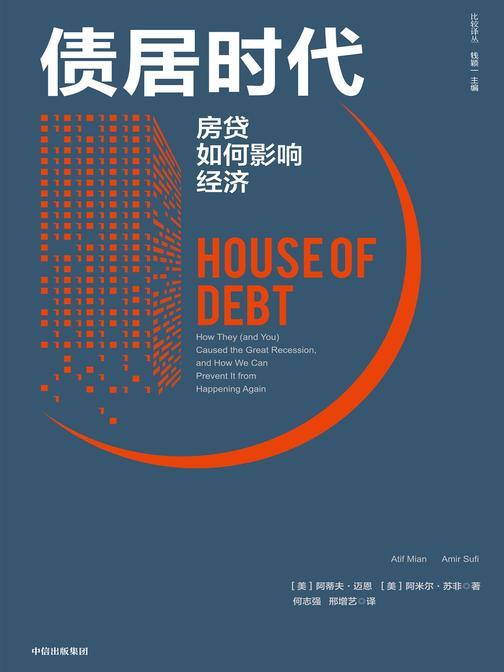 债居时代:房贷如何影响经济