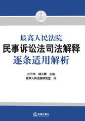 最高人民法院民事诉讼法司法解释逐条适用解析