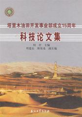 塔里木油田开发事业部成立15周年科技论文集(试读本)