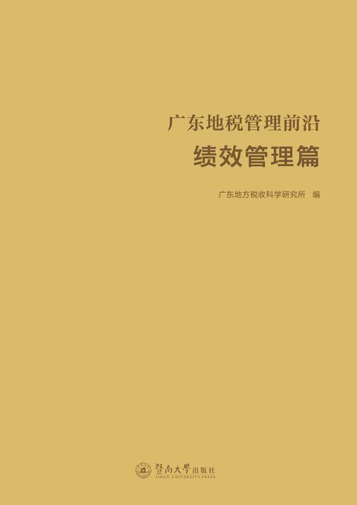 广东地税管理前沿(绩效管理篇)