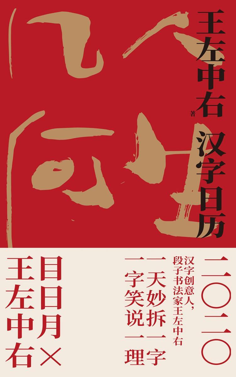 汉字日历.2020