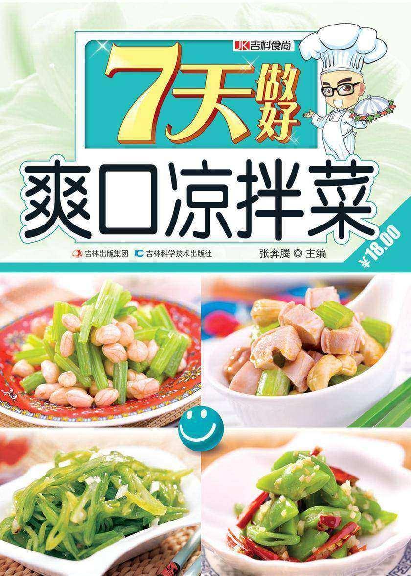 爽口凉拌菜(仅适用PC阅读)