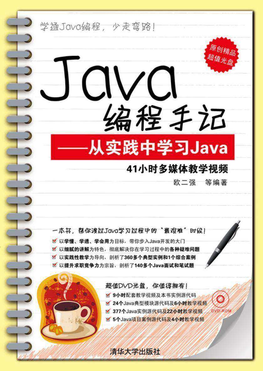 Java编程手记——从实践中学习Java(光盘内容另行下载,地址见书封底)(仅适用PC阅读)