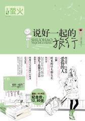 萤火(2011年4月)(电子杂志)