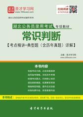 2016年湖北省公务员考试行政职业能力测验《常识判断》考点精讲及典型题(含历年真题)详解