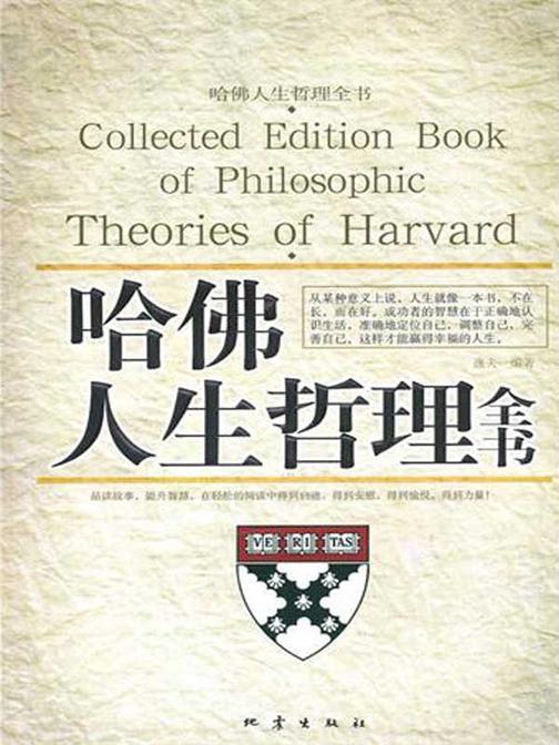 哈佛人生哲理全书