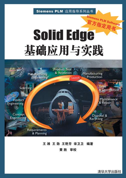 Solid Edge基础应用与实践(仅适用PC阅读)