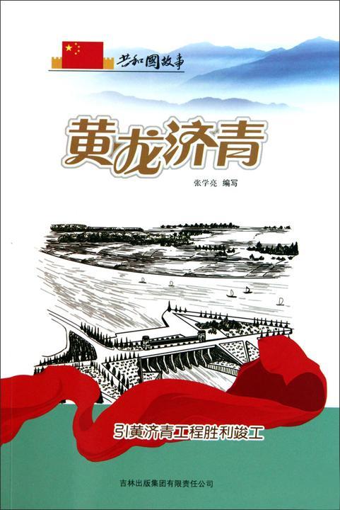 黄龙济青:引黄济青工程胜利竣工
