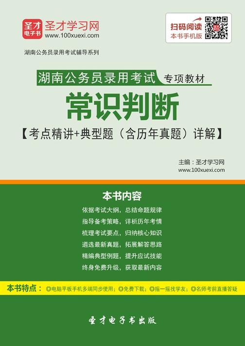 2018年湖南公务员录用考试专项教材:常识判断【考点精讲+典型题(含历年真题)详解】