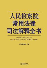 人民检察院常用法律司法解释全书