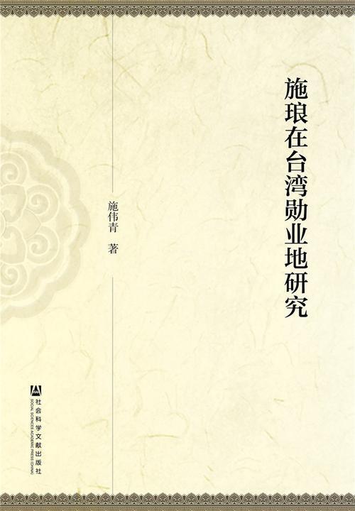 施琅在台湾勋业地研究
