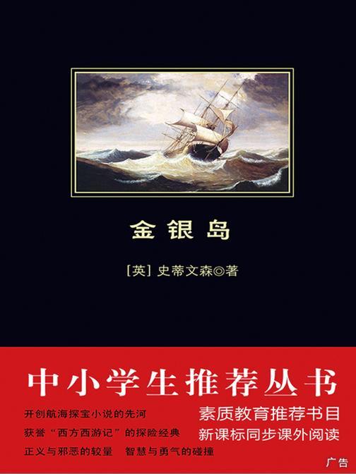 金银岛(中小学生必读丛书)