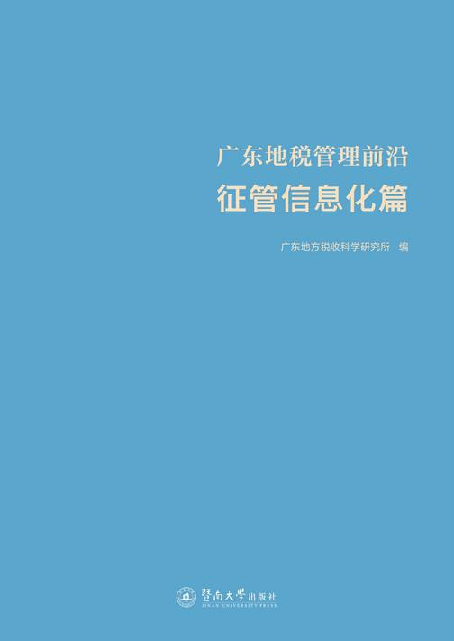 广东地税管理前沿(征管信息化篇)