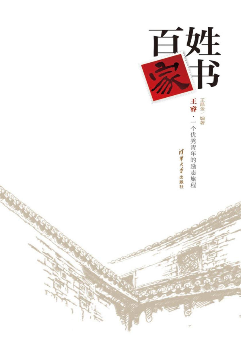 百姓家书:王睿·一个优秀青年的励志旅程