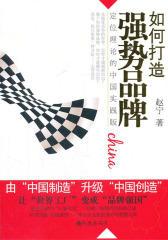 如何打造强势品牌——定位理论的中国实践版