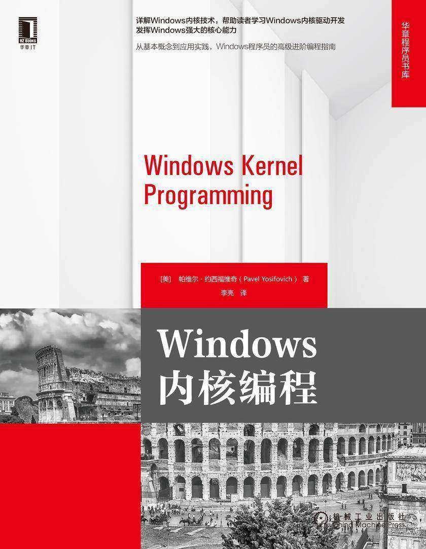 Windows内核编程