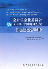 会计信息化委员会暨XBRL中国地区组织成立大会专辑