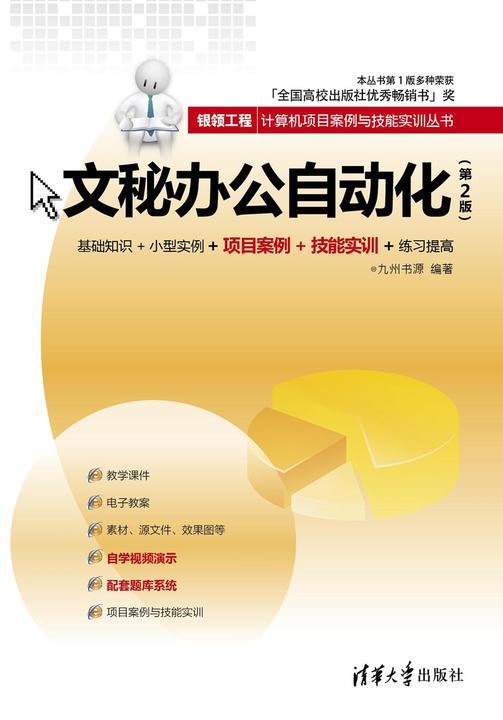 文秘办公自动化(第2版)