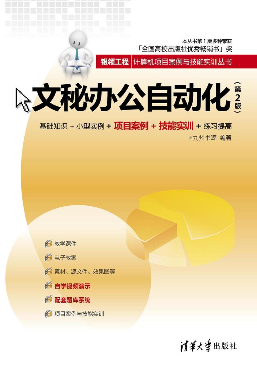 文秘办公自动化(第2版)(仅适用PC阅读)
