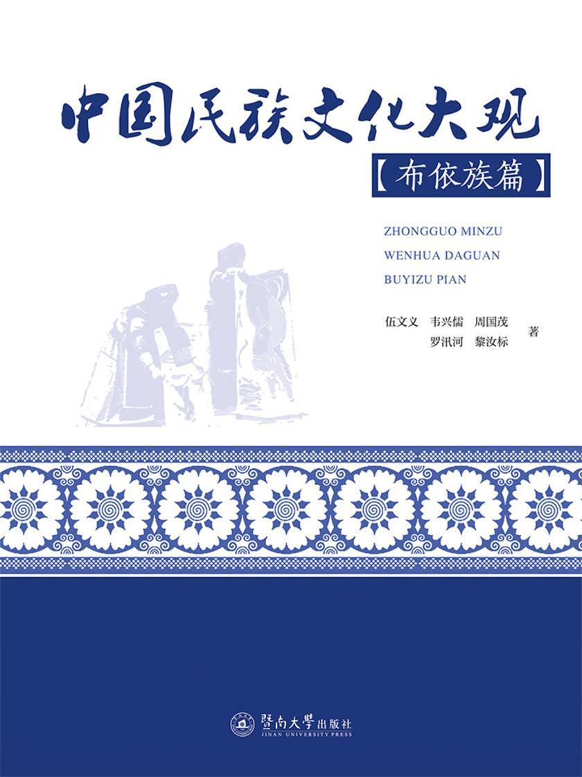 中国民族文化大观(布依族篇)